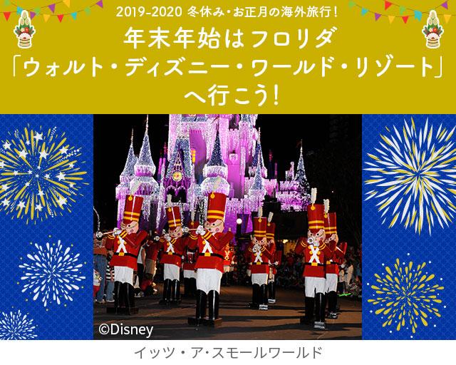 2019-2020 冬休み・お正月の海外旅行! 年末年始は「フロリダ ウォルト・ディズニー・ワールド・リゾート」へ行こう!