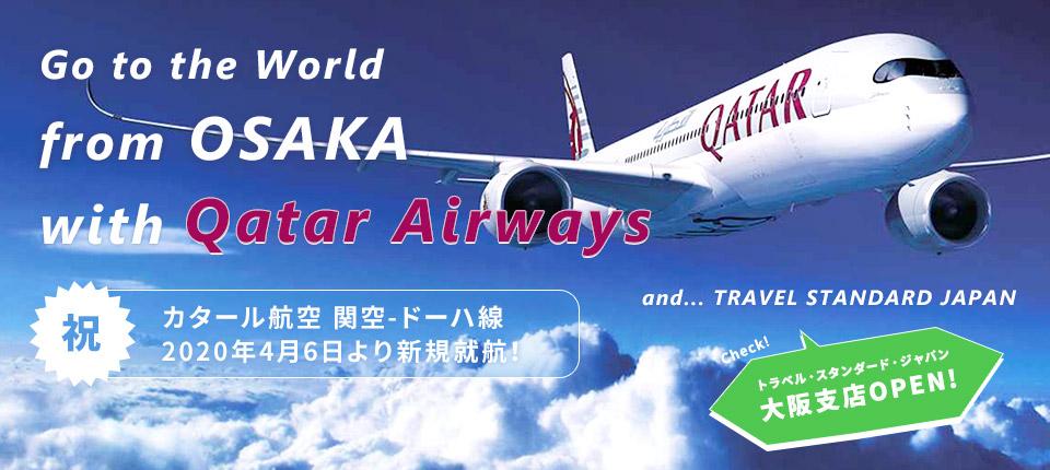 カタール航空 関空-ドーハ線 2020年4月6日より新規就航! and トラベル・スタンダード・ジャパン 大阪支店OPEN!