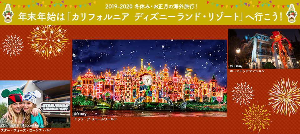 【2019-2020】年末年始は「カリフォルニア ディズニーランド・リゾート」へ行こう!
