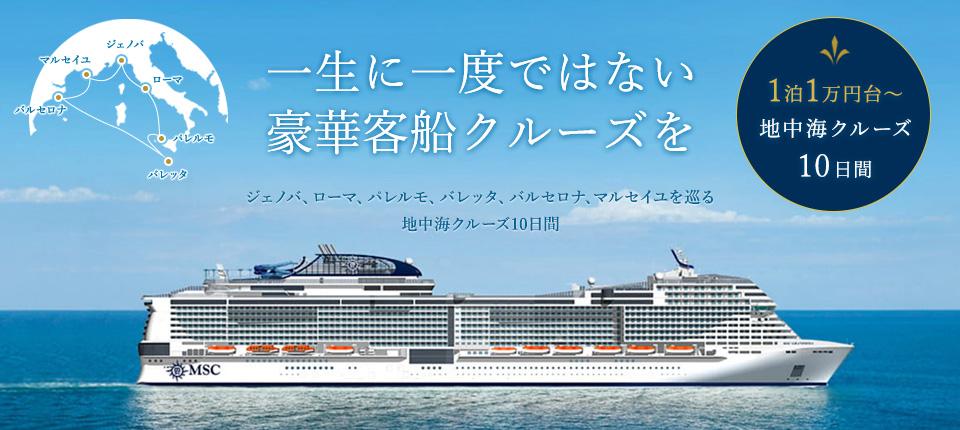 一生に一度ではない豪華客船クルーズを 1泊1万円台~地中海クルーズ10日間
