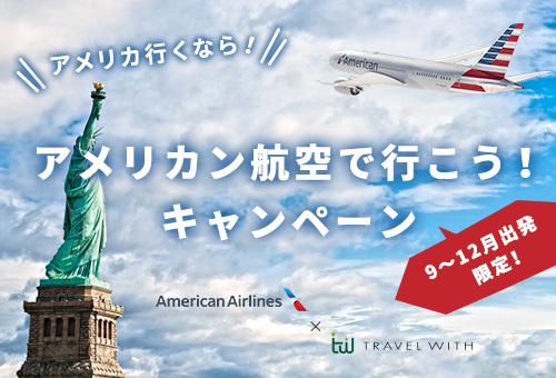 アメリカ行くなら アメリカン航空で行こう!キャンペーン!