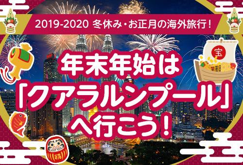 【2019-2020】年末年始は「クアラルンプール」へ行こう!
