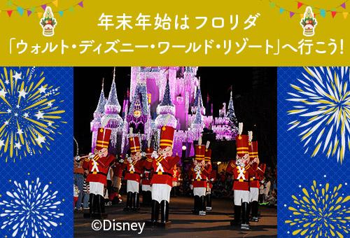 【2019-2020】年末年始は「フロリダ ウォルト・ディズニー・ワールド・リゾート」へ行こう!