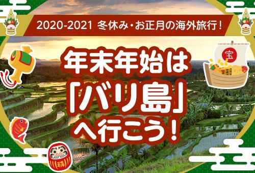 【2020-2021】年末年始は「バリ島」へ行こう!