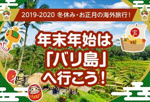 【2019-2020】年末年始は「バリ島」へ行こう!