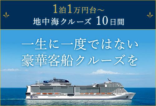 1泊1万円台~地中海クルーズ10日間