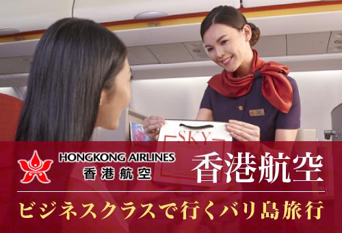 香港航空ビジネスクラスで行くバリ島旅行
