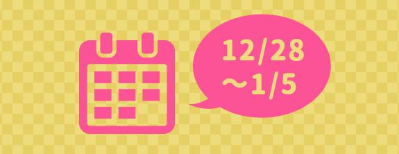 12/28~1/5 ピーク期間を特別価格で確保済み!