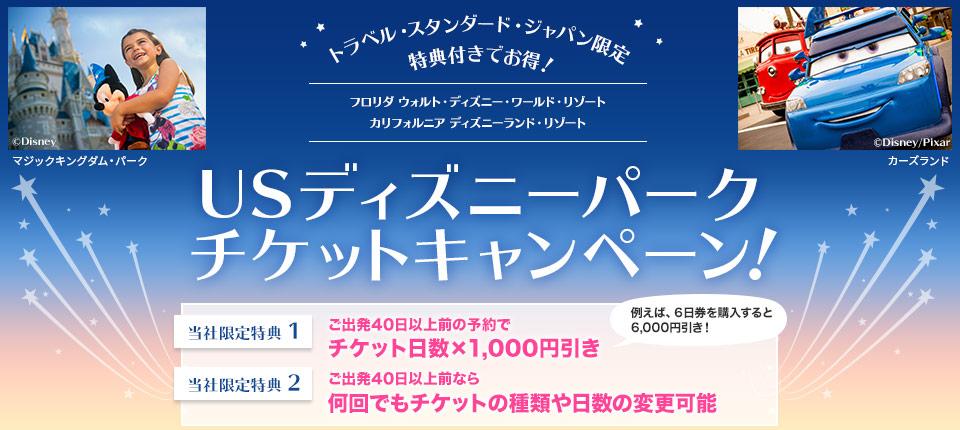 トラベル・スタンダード・ジャパン限定 特典付きでお得! USディズニーパーク・チケットキャンペーン!