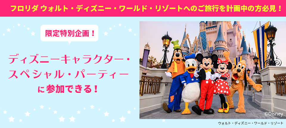 フロリダ ウォルト・ディズニー・ワールド・リゾートへのご旅行を計画中の方必見!ディズニーキャラクター・スペシャル・パーティーに参加できる!
