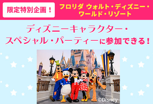 ディズニーキャラクター・スペシャル・パーティー