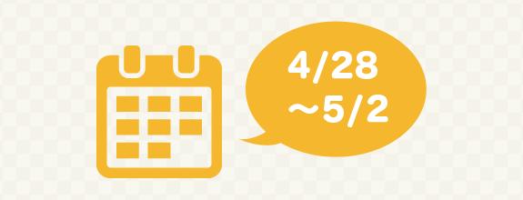 4/28~5/2 GWの絶好日程のツアー!