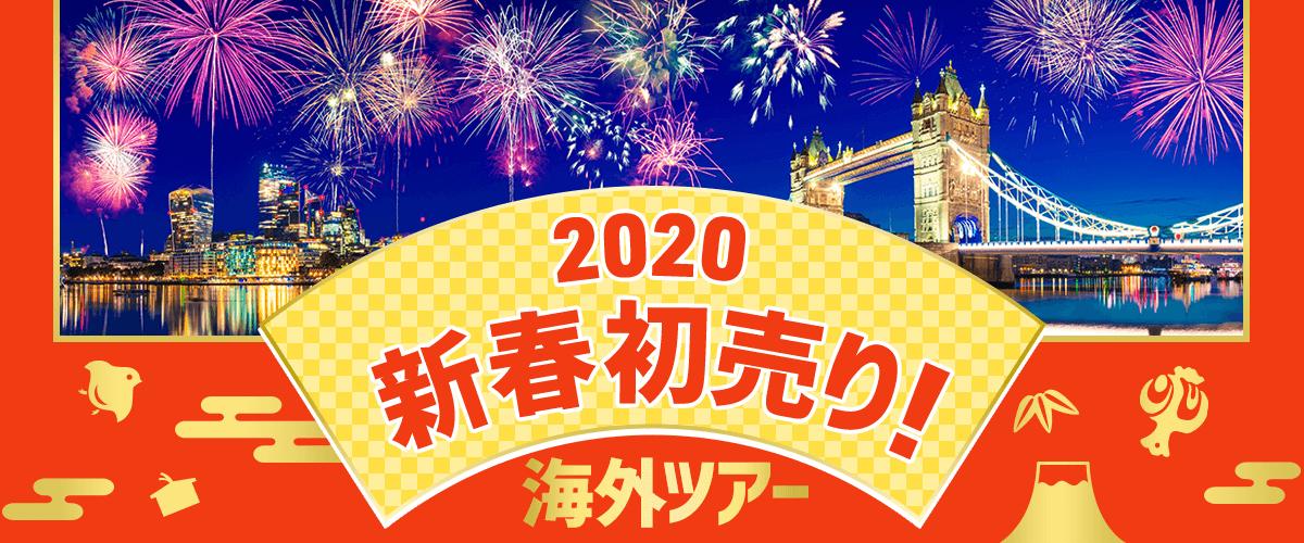 2020 新春初売り!海外ツアー