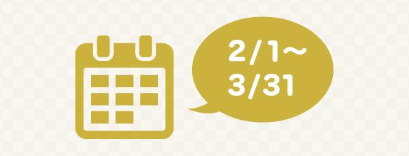 春休みの2/1~3/31出発の連休絡みの日程も特別価格でお席確保済み!