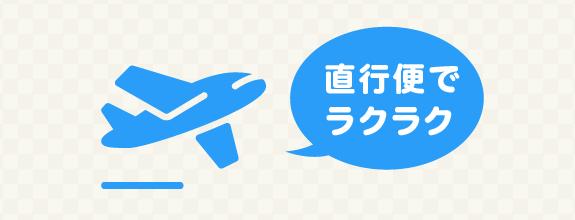 春休み期間を『直行便』で確保済み!