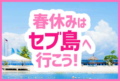 春休みはセブ島へ行こう!