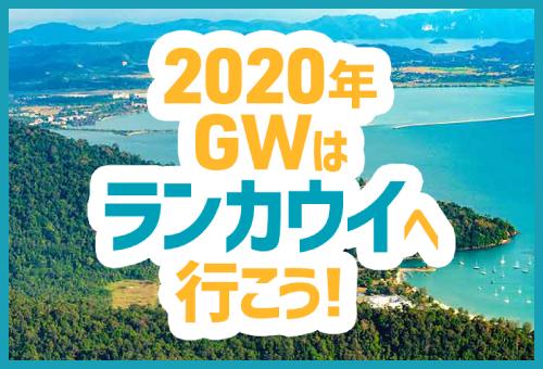 2020年GWはランカウイへ行こう!