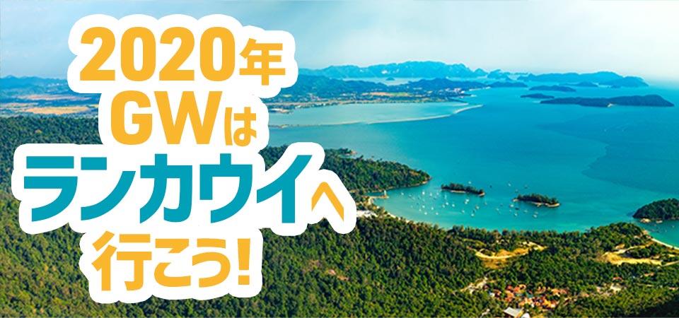 2020年ゴールデンウィーク(GW)はランカウイへ行こう!