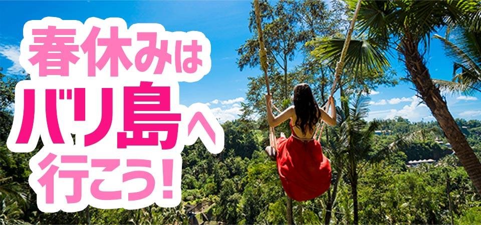 【2020年】春休みはインドネシア「バリ島」へ行こう!