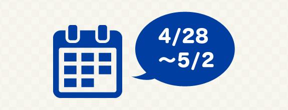 4/28-5/2 GWの人気の日程を特別価格で確保済み!