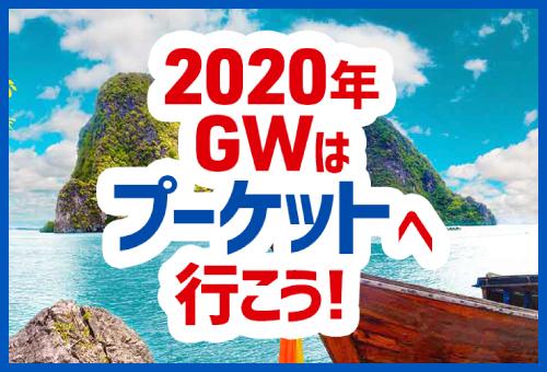 2020年GWはプーケットへ行こう!