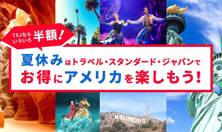 TSJならいろいろ半額!夏休みはトラベル・スタンダード・ジャパンでお得にアメリカを楽しもう!