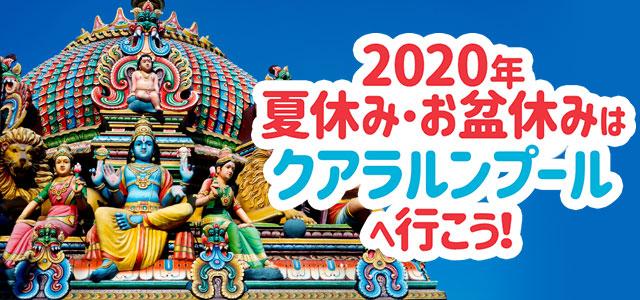 【2020年】夏休み・お盆休みはマレーシア「クアラルンプール」へ行こう!