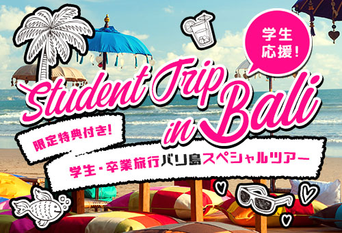限定特典付き!学生・卒業旅行バリ島スペシャルツアー