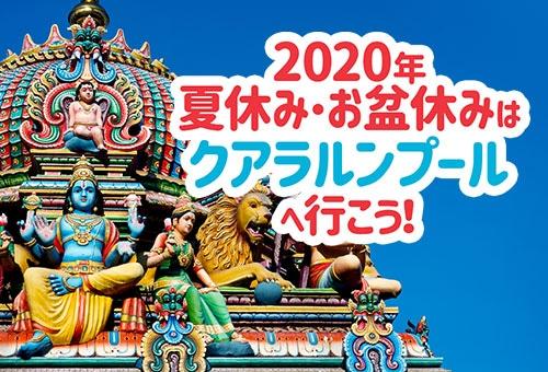 2020年 夏休み・お盆休みはマレーシア「クアラルンプール」へ行こう!
