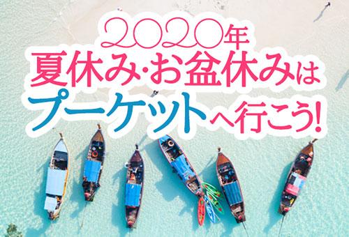 2020年 夏休み・お盆休みはタイ「プーケット」へ行こう!