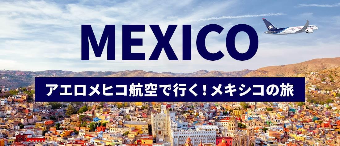 アエロメヒコ航空で行く!メキシコの旅