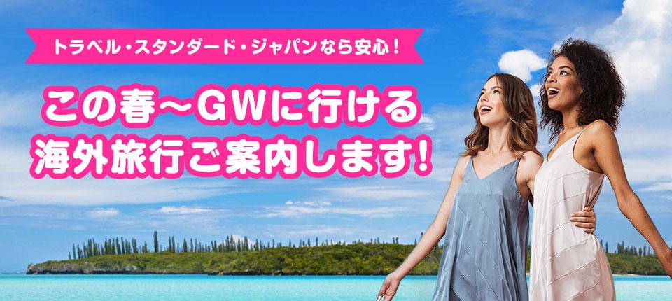 トラベル・スタンダード・ジャパンなら安心!この春~GWに行ける海外旅行ご案内します!