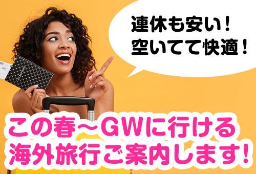この春~GWに行ける海外旅行