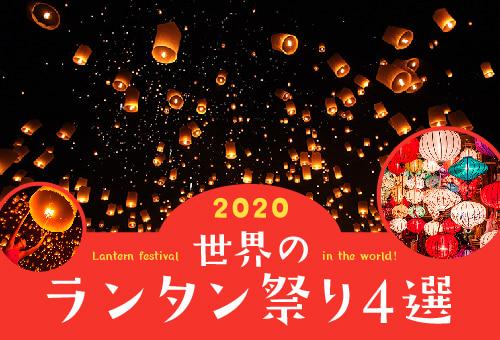 2020年 世界のランタン祭り4選!開催時期や参加方法をチェック!