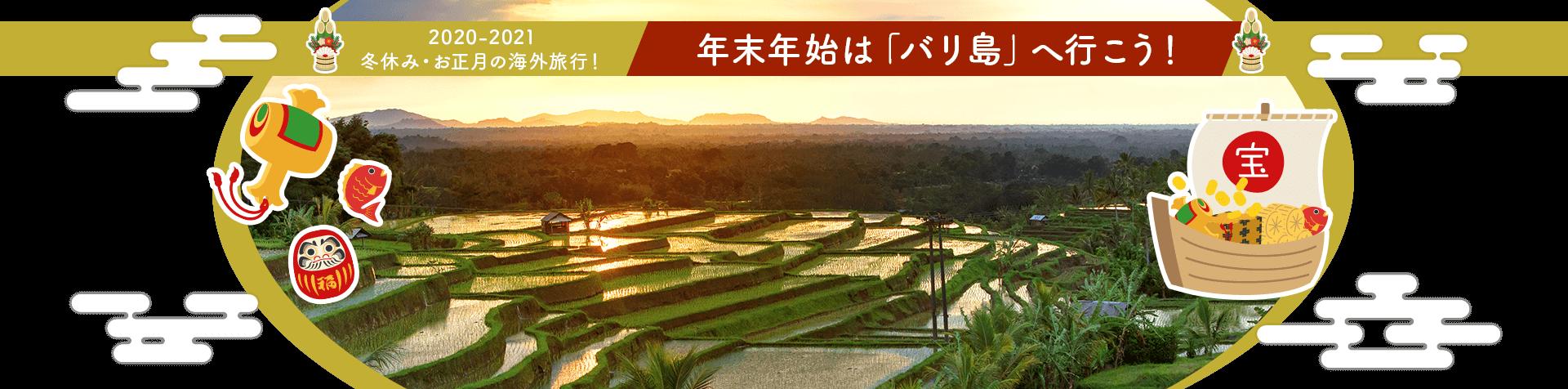 【冬休み・お正月の海外旅行】年末年始は「バリ島」へ行こう!