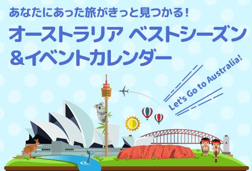 オーストラリア ベストシーズン&イベントカレンダー
