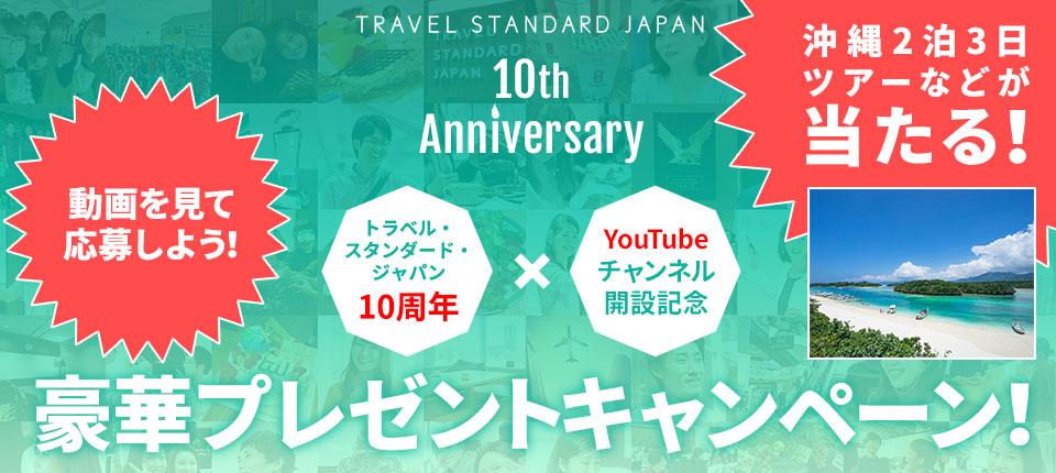 沖縄2泊3日ツアーなどが当たる!豪華プレゼントキャンペーン