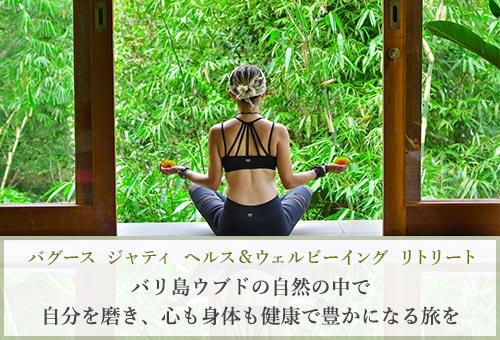 バリ島ウブドの自然の中で 自分を磨き、心も身体も健康で豊かになる旅を