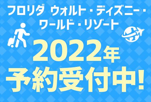 フロリダ ウォルト・ディズニー・ワールド・リゾート 2022年予約受付中!