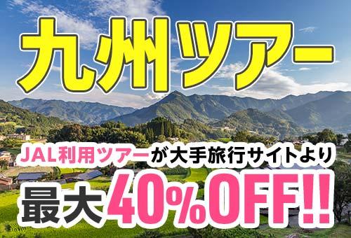 JALで行く!九州おすすめツアー