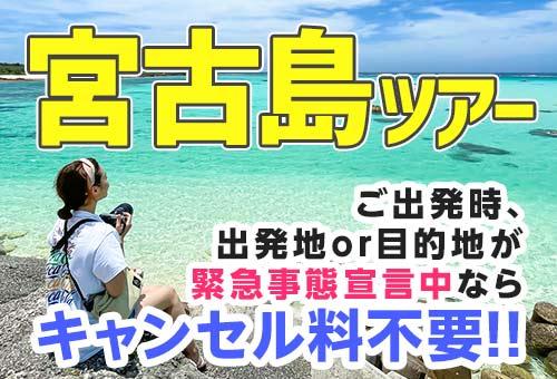 JALで行く!沖縄『宮古島』ツアー