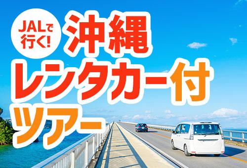 JALで行く!沖縄レンタカー付ツアー