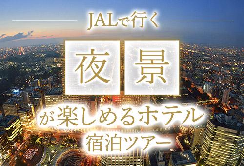 JALで行く!夜景が楽しめるホテル宿泊ツアー