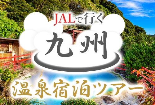 JALで行く!九州 温泉宿泊ツアー