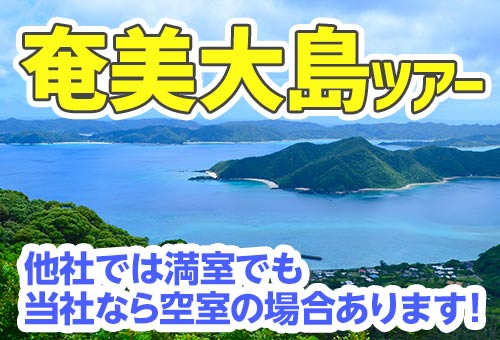 JALで行く!奄美大島ツアー