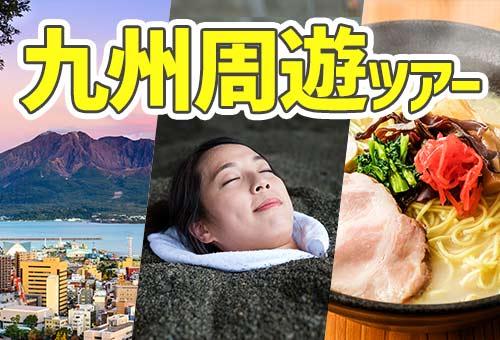 JALで行く!九州周遊おすすめツアー