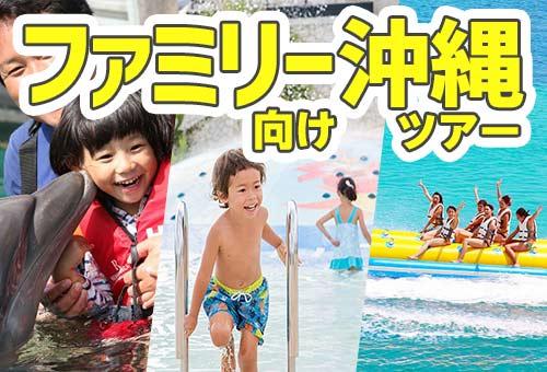 ファミリー向け!沖縄ツアー特集