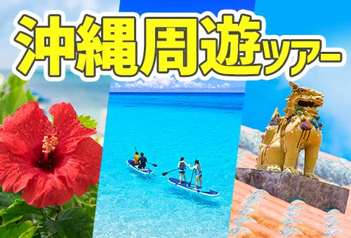 JALで行く!沖縄周遊ツアー特集