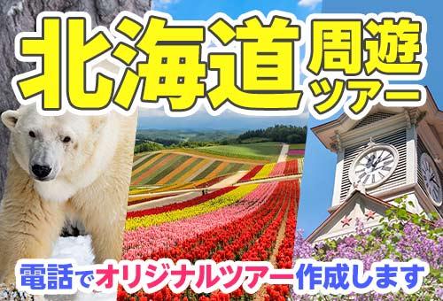 JALで行く!北海道周遊おすすめツアー