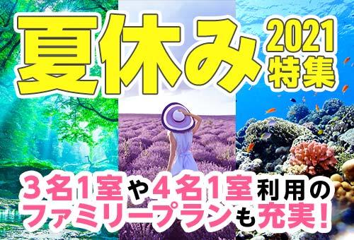 2021年 夏休み 国内旅行特集